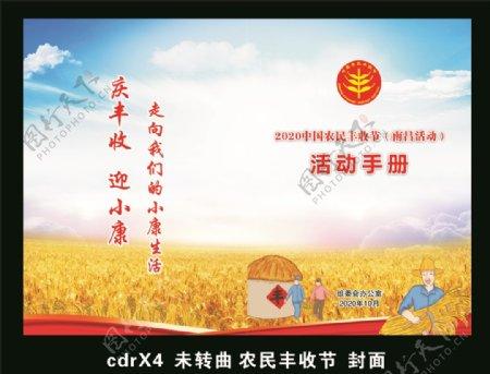 农民丰收节手册封面图片