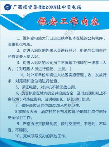 广西投资集团制度牌图片
