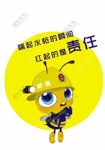 萌宠消防员蜜蜂图片
