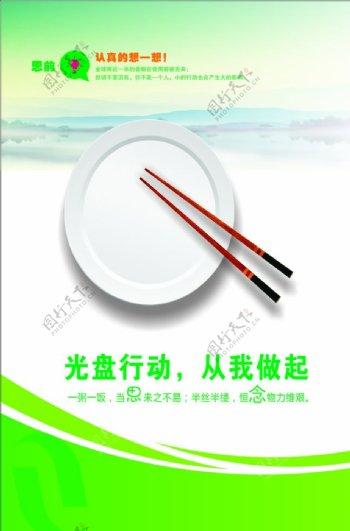 餐厅标语图片