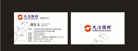 九江银行名片设计图片