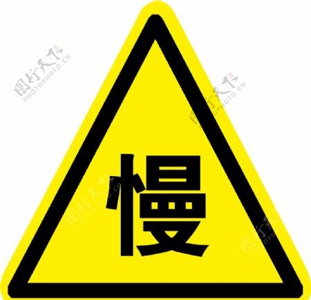安全标示牌图片