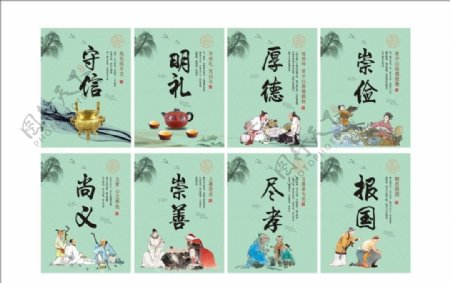 中国传统美德图片