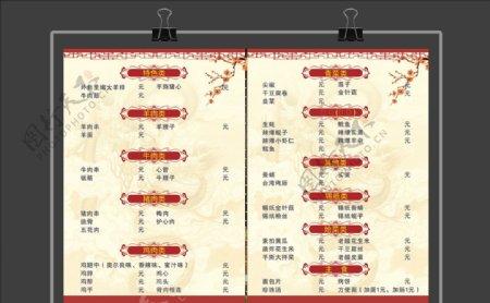 中式简约汉餐餐厅菜单图片