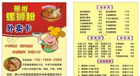 柳州螺蛳粉外卖卡图片