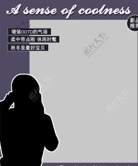 首页主图女装海报图片