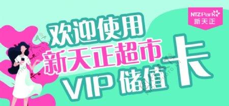 vip储值卡图片
