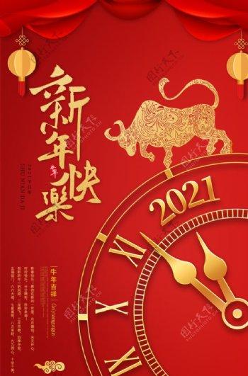新年快乐PSD广告海报图片