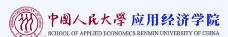 中国人民大学应用经济学院图片