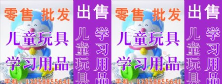 儿童玩具广告图片