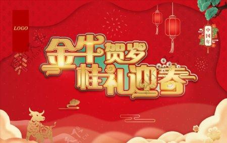 春节牛年图片