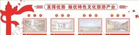 文化旅游文化墙图片