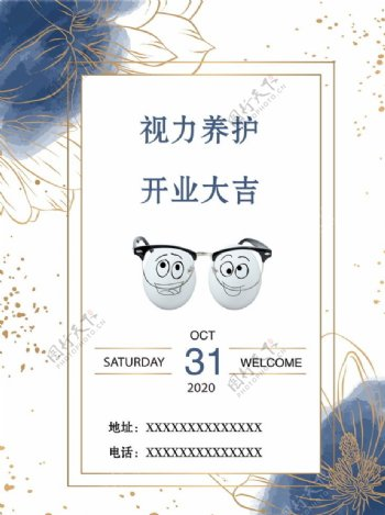 眼镜店开业海报图片