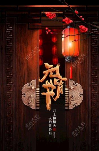 简约中国风喜庆元宵节海报设计图片