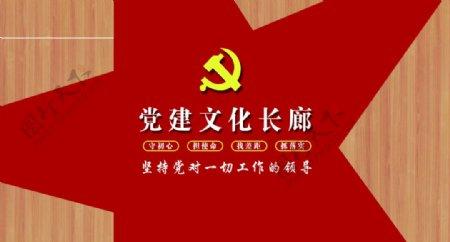 党建文化墙雕刻图片