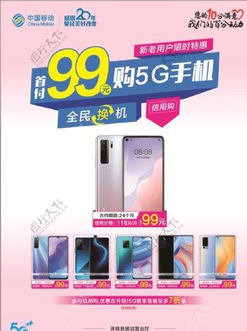 99元购5G手机图片