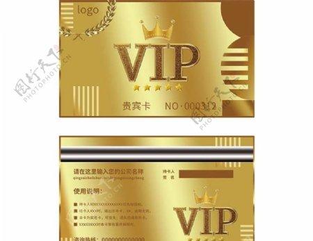 VIP会员贵宾卡图片