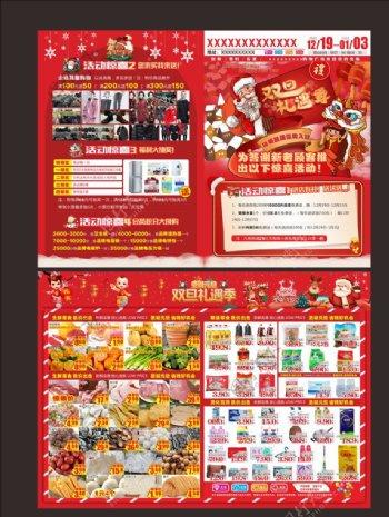 超市圣诞元旦DM单图片