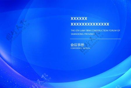 会议手册蓝色封面图片