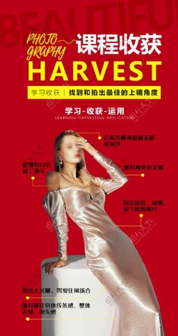 招生课程商业人物海报图片
