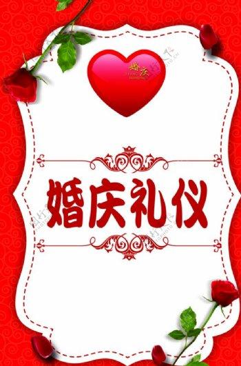 婚庆玫瑰背景心形边框图片