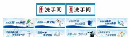 洗手间温馨提示图片