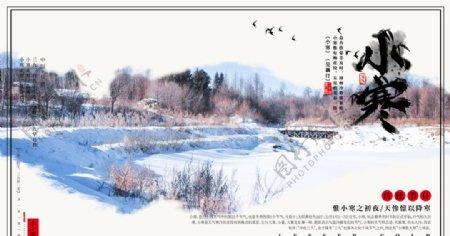 中国山水风24节气小寒展板图片