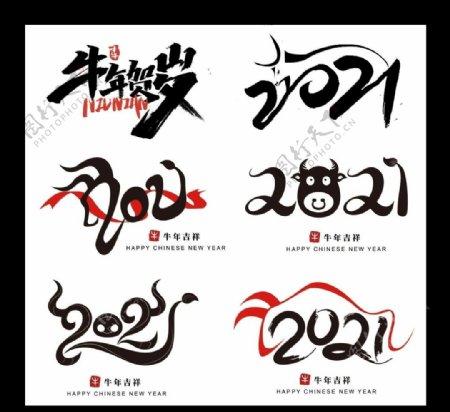 2021新年字体设计图片