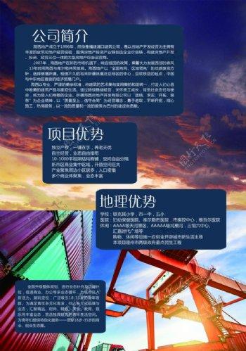 公司简介企业文化背景墙图片