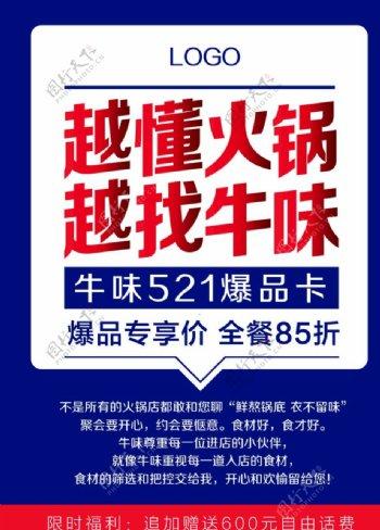 火锅餐饮活动宣传页海报会员充值图片