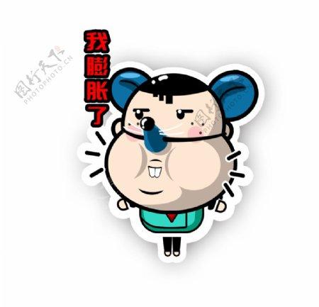 鼠年卡通可爱小老鼠表情包我膨胀图片