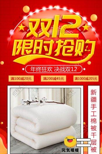 双12产品促销海报图片