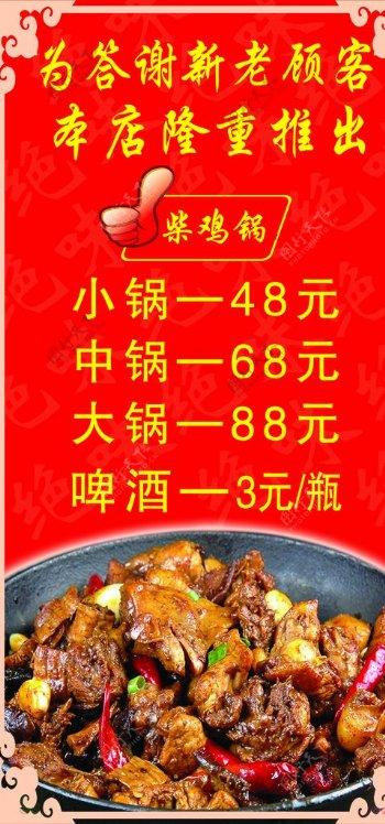 柴鸡锅菜谱图片