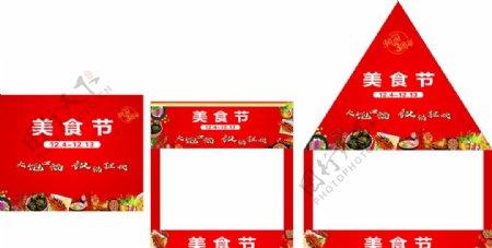 美食节展位图片