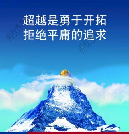 企业文化山峰蓝天白云勇于图片