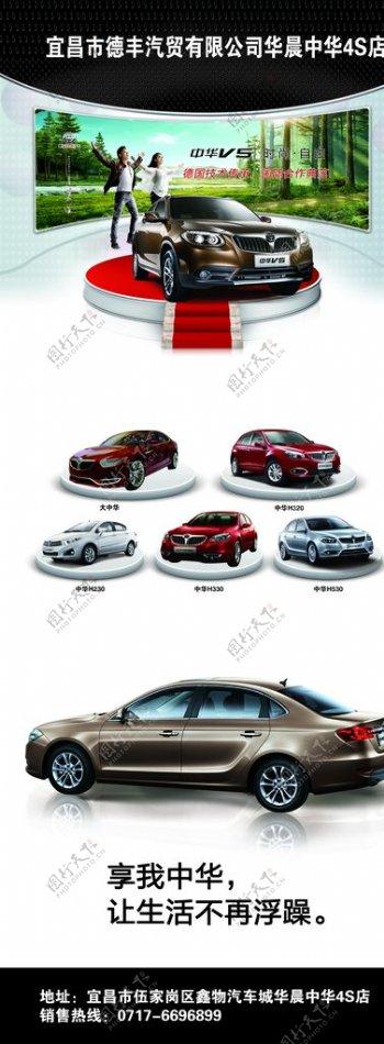 易拉宝汽车图片