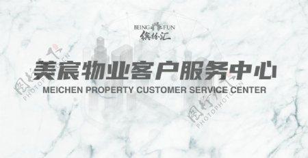 地产物业客户服务中心图片