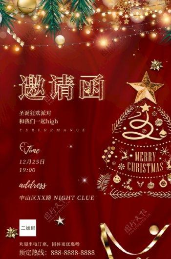邀请函圣诞图片