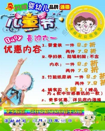 婴幼儿儿童节图片