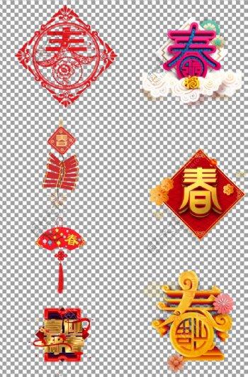 春节庆祝立体春字体图片