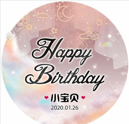 星空粉色梦幻生日海报设计图片