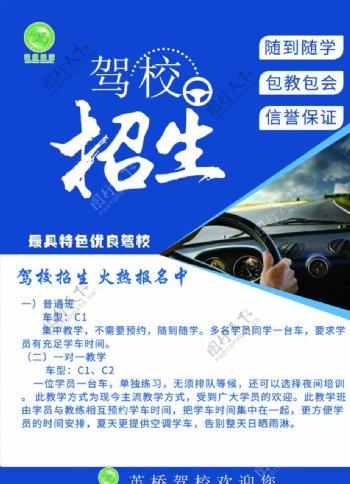 驾校宣传页图片