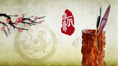 毛笔筒虎符梅江南水墨画图片