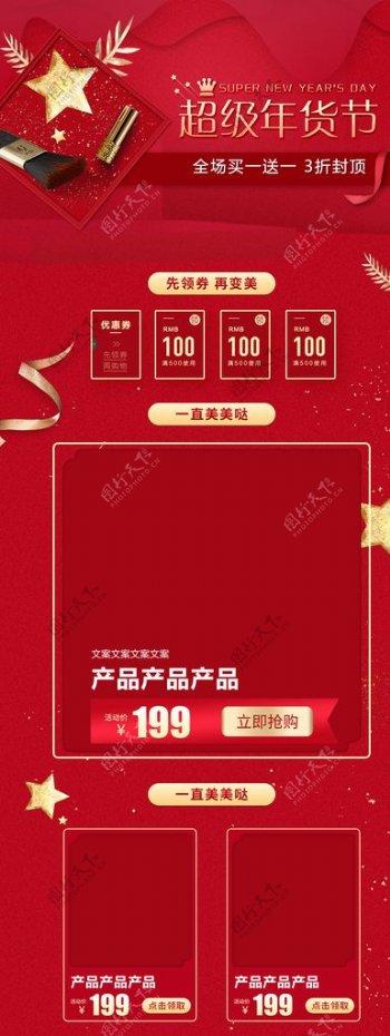 红色年货节促销首页图片