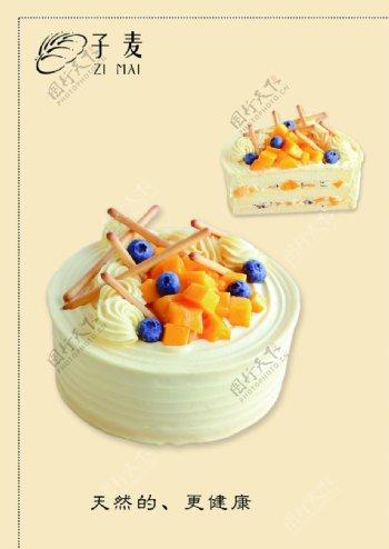 芒果蛋糕海报图片