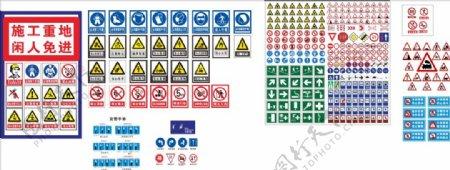 警示标识禁止标志图片