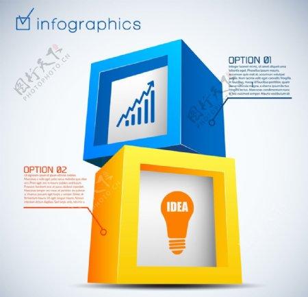 信息图模板流程图片