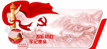 红色长城背景素材图片