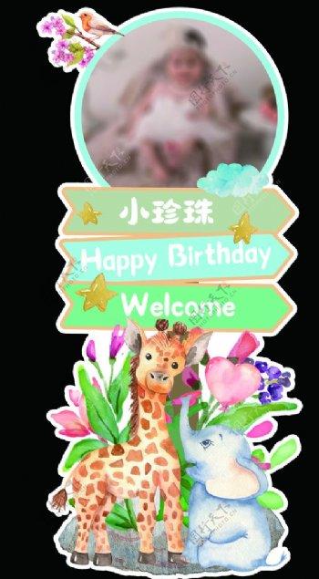宝宝生日迎宾森系动物卡通展板图片