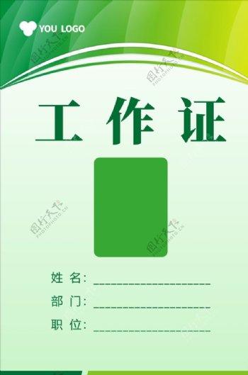 绿色工作证图片